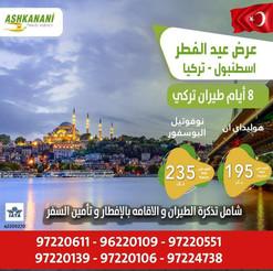 اسطنبول * شهر 5 / 2021 - 8 أيام - ابتداء من 195 دينار