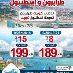 تركيا * شهر 9 / 2021 - 189 دينار