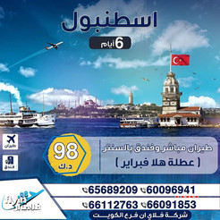 اسطنبول * شهر 2 / 2021 - 6 أيام - 98 دينار