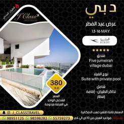 دبي * شهر 5 / 2021 - 4 أيام - 380 دينار