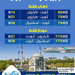 تركيا * شهر 9 / 2021 - ابتداء من 89 دينار