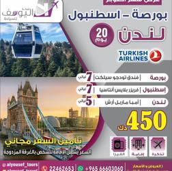 بورصة / اسطنبول / لندن * شهر 10 / 2020 - 20 يوم - 450 دينار