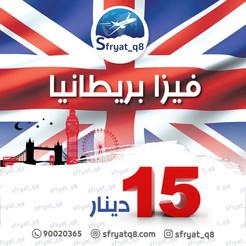 فيزا بريطانيا - ١٥ دينار