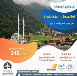 تركيا * شهر 8 / 2021 - 12 يوم - 315 دينار