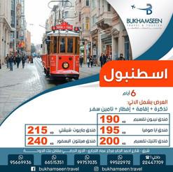 اسطنبول * شهر 11 / 2020 - 6 أيام - ابتداء من 190 دينار