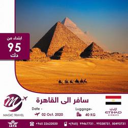 القاهرة * شهر 10 / 2020 - ابتداء من 95 دينار