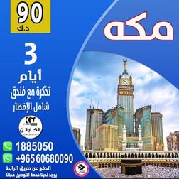 مكة *  شهر 3 / 2020 -  3 أيام - 90 دينار