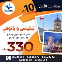 تبليسي وباتومي * شهر 7 / 2021 - 10 أيام - 330 دينار