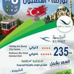 تركيا * شهر 8 / 2021 - 8 أيام - 235 دينار