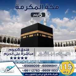 مكة المكرمة * شهر 2 / 2021 - 5 أيام - 115 دينار