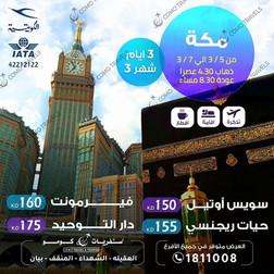 مكة *  شهر 3 / 2020 -  3 أيام - ابتداء من 150 دينار