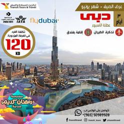 دبي * شهر 6 / 2021 - 3 أيام - 120 دينار