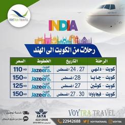 الهند * شهر 8 / 2020 - ابتداء من 110 دينار
