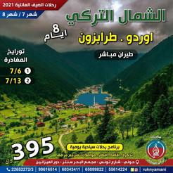 الشمال التركي * شهر 7 و 8 / 2021 - 8 أيام - 395 دينار
