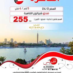 القاهرة * شهر 2 / 2021 - 5 أيام - 255 دينار