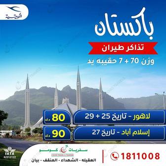 باكستان * شهر 7 / 2020 - ابتداء من 80 دينار