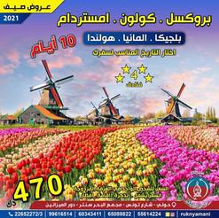 بلجيكا - المانيا - هولندا * صيف / 2021 - 10 أيام - 470 دينار