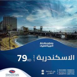 الاسكندرية * شهر 4 / 2021 - ابتداء من 79 دينار