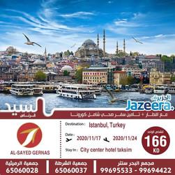 تركيا * شهر 11 / 2020 - 8 أيام - 166 دينار