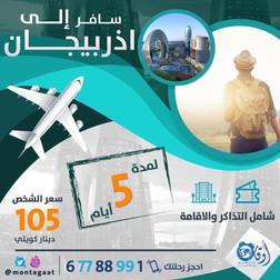 اذربيجان *  شهر 3 / 2020 -  5 أيام - 105 دينار