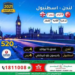 لندن - اسطنبول * شهر 7 / 2021 - 9 أيام - 520 دينار