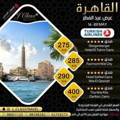 القاهرة * شهر 5 / 2021 - 7 أيام - ابتداء من 275 دينار