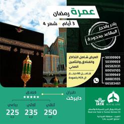العمرة * شهر 4 / 2021 - 3 أيام - ابتداء من 225 دينار