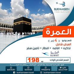 العمرة * شهر 6 / 2021 - 4 أيام - 198 دينار
