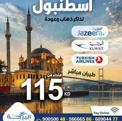 اسطنبول * شهر 10 / 2021 - ابتداء من 115 دينار
