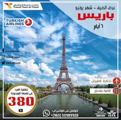 باريس * شهر 6 / 2021 - 6 أيام - 380 دينار
