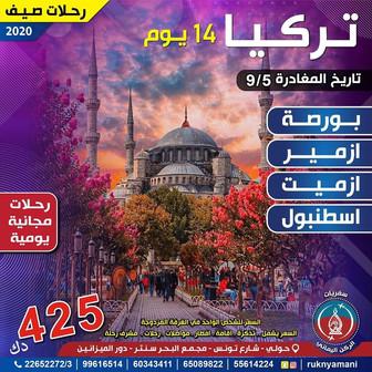 تركيا * شهر 9 / 2020 - 14 يوم - 425 دينار