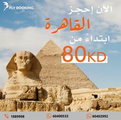 القاهرة * شهر 5 / 2021 - ابتداء من 80 دينار