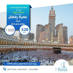 عمرة رمضان *  شهر 5 / 2020 -  5 أيام - 320 دينار
