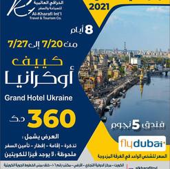 كييف - اوكرانيا * شهر 7 / 2021 - 8 أيام - 360 دينار