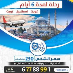 اسطنبول * شهر 11 / 2020 - 6 أيام - 230 دينار