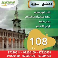 دمشق - سوريا (ذهاب فقط) * شهر 2 / 2021 - 108 دينار