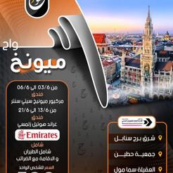 ميونخ * شهر 6 / 2021 - 4 أيام - ابتداء من 599 دينار