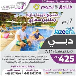 دبي * شهر 7 / 2021 - 7 أيام - 425 دينار