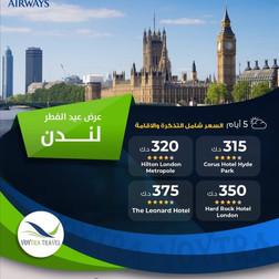 لندن *  شهر 5 / 2020 -  5 أيام - ابتداء من 315 دينار