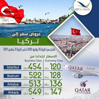 تركيا * شهر 7 / 2020 - ابتداء من 120 دينار