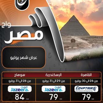 مصر * شهر 7 / 2020 - ابتداء من 79 دينار