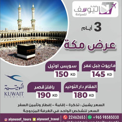 مكة * شهر 6 / 2021 - 3 أيام - ابتداء من 145 دينار