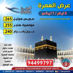 العمرة * شهر 11 / 2020 - 8 أيام - ابتداء من 240 دينار