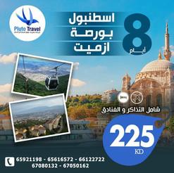 تركيا * شهر 7 / 2021 - 8 أيام - 225 دينار