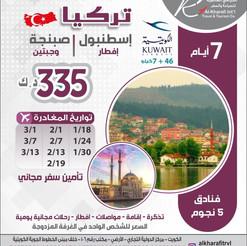 اسطنبول - صبنجة * شهر 1 و 2 و 3 / 2021 - 7 أيام - 335 دينار