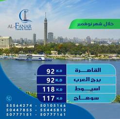 مصر * شهر 11 / 2020 - ابتداء من 92 دينار