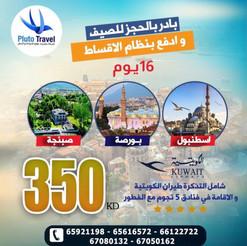 تركيا * صيف / 2021 - 16 يوم - 350 دينار