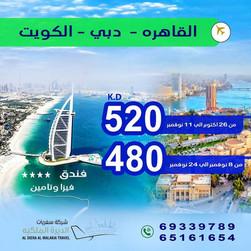 القاهرة - دبي - الكويت * شهر 10 و 11 / 2020 - 16 يوم - ابتداء من 480 دينار