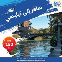 تبليسي * شهر 8 / 2021 - 150 دينار