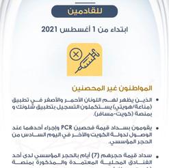 اجراءات السفر الجديدة للقادمين الى مطار الكويت الدولي اعتبارا من 2021/8/1